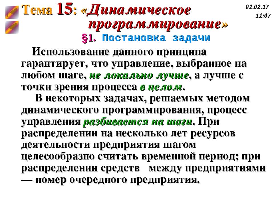 §1. Постановка задачи Использование данного принципа гарантирует, что управле...