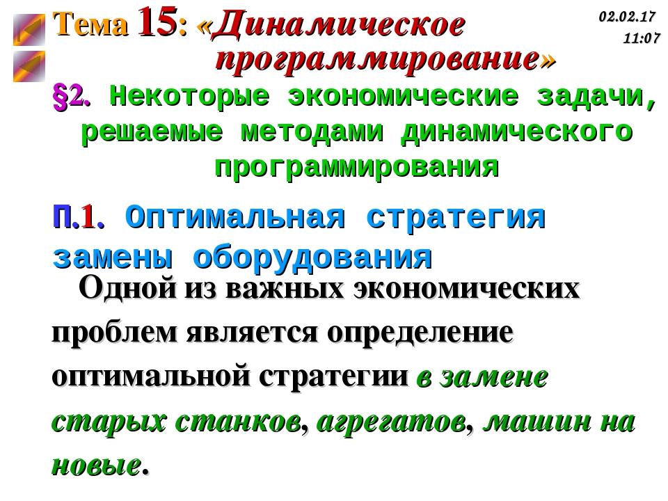 §2. Некоторые экономические задачи, решаемые методами динамического программи...