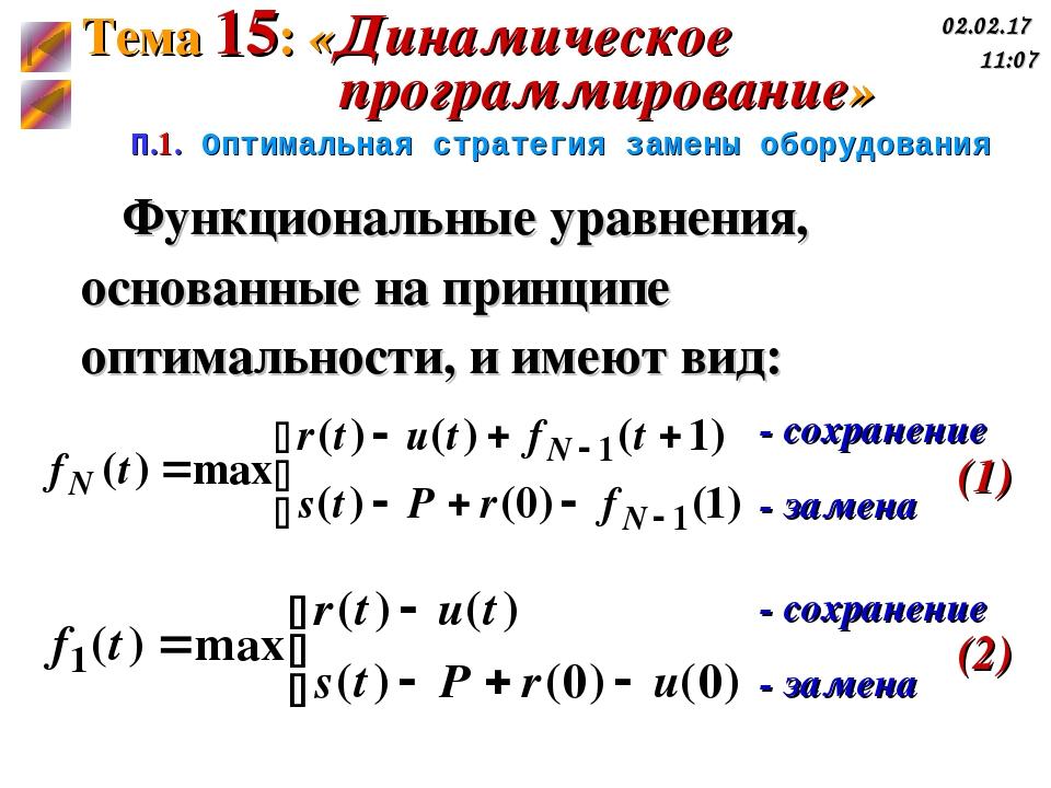 П.1. Оптимальная стратегия замены оборудования Функциональные уравнения, осно...