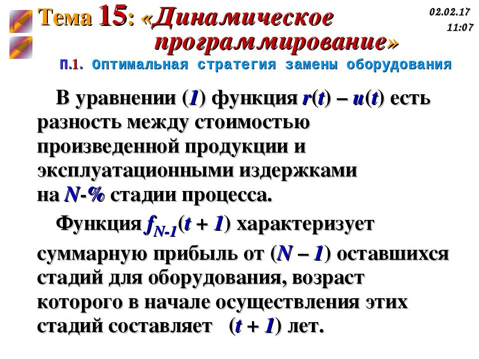 П.1. Оптимальная стратегия замены оборудования В уравнении (1) функция r(t) –...