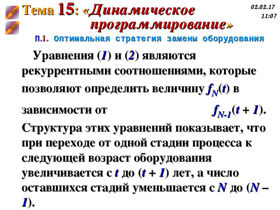 П.1. Оптимальная стратегия замены оборудования Уравнения (1) и (2) являются р...