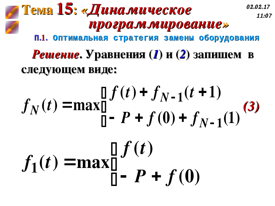 П.1. Оптимальная стратегия замены оборудования Решение. Уравнения (1) и (2) з...