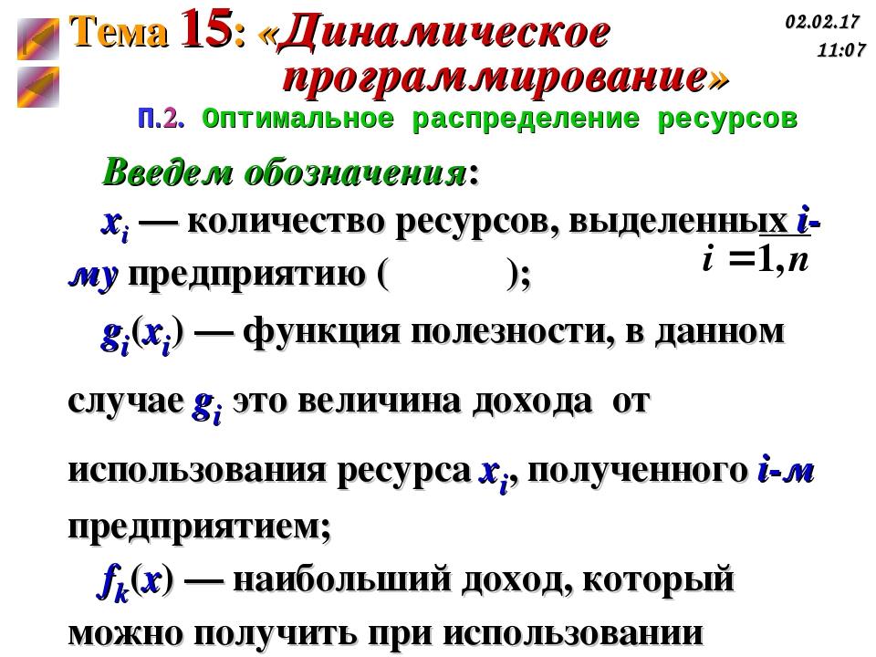 П.2. Оптимальное распределение ресурсов Введем обозначения: xi — количество р...