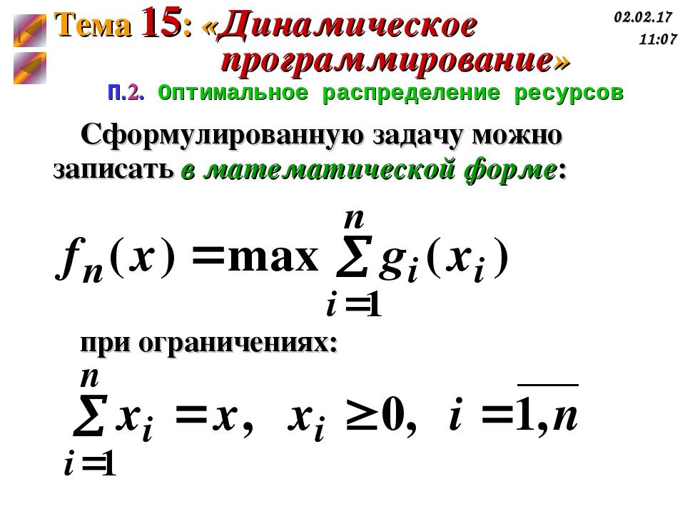 П.2. Оптимальное распределение ресурсов Сформулированную задачу можно записат...