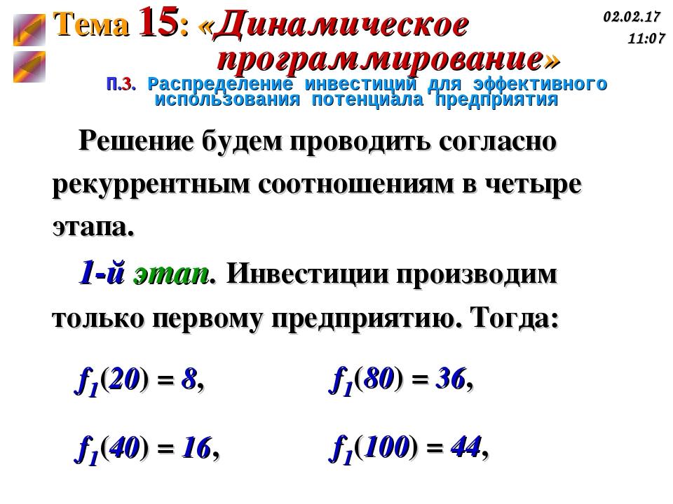 Решение будем проводить согласно рекуррентным соотношениям в четыре этапа. 1-...