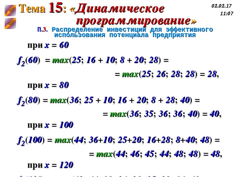 при х = 60 f2(60) = max(25; 16 + 10; 8 + 20; 28) = = max(25; 26; 28; 28) = 28...