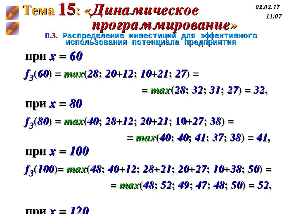 при х = 60 f3(60) = max(28; 20+12; 10+21; 27) = = max(28; 32; 31; 27) = 32, п...