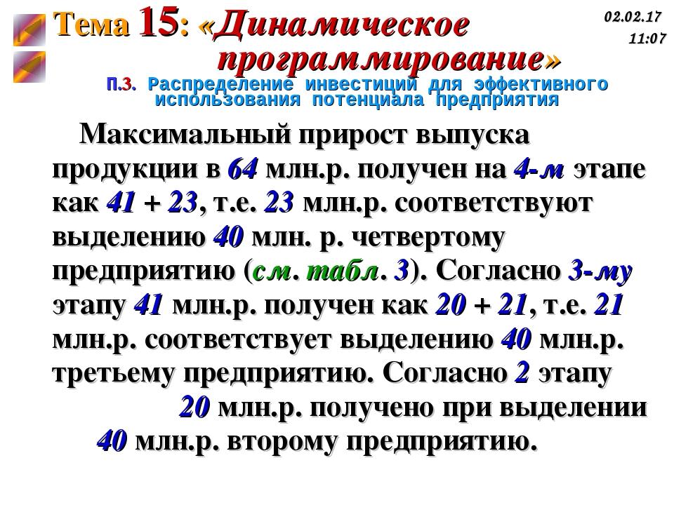 Максимальный прирост выпуска продукции в 64 млн.р. получен на 4-м этапе как 4...