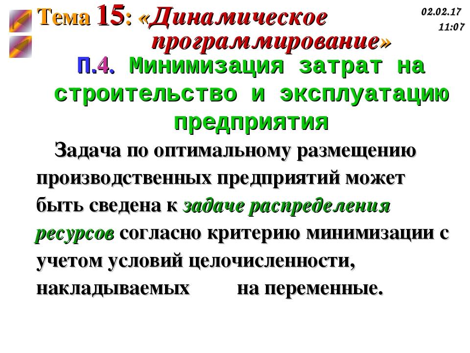 П.4. Минимизация затрат на строительство и эксплуатацию предприятия Задача по...