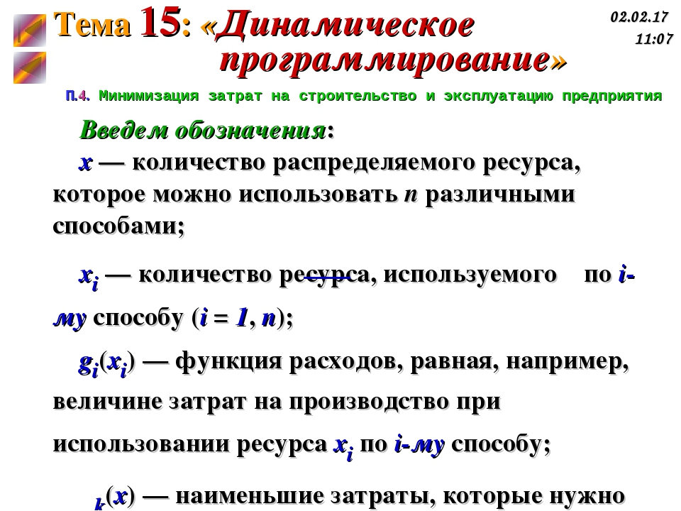 П.4. Минимизация затрат на строительство и эксплуатацию предприятия Введем об...