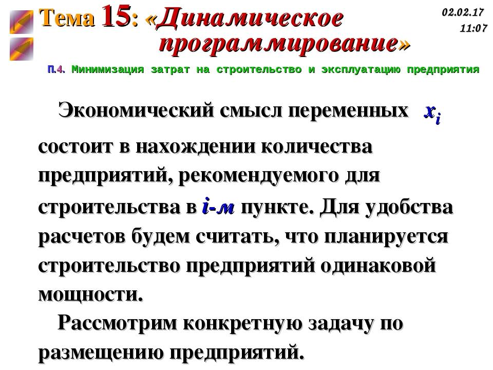 П.4. Минимизация затрат на строительство и эксплуатацию предприятия Экономиче...