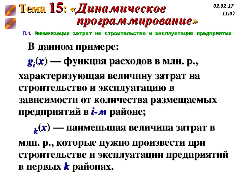 П.4. Минимизация затрат на строительство и эксплуатацию предприятия В данном...