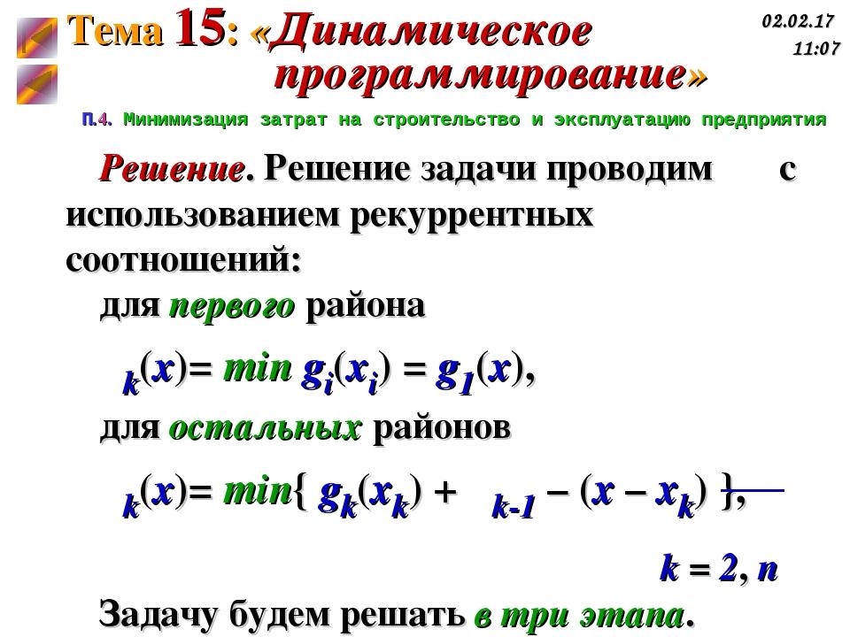 П.4. Минимизация затрат на строительство и эксплуатацию предприятия Решение....