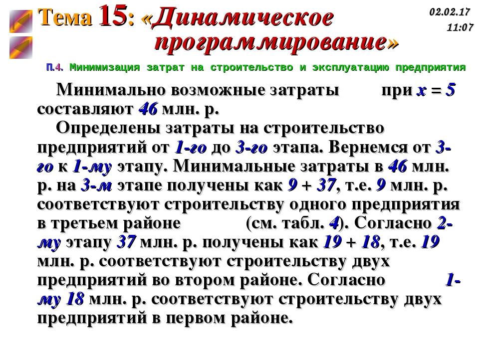 П.4. Минимизация затрат на строительство и эксплуатацию предприятия Минимальн...