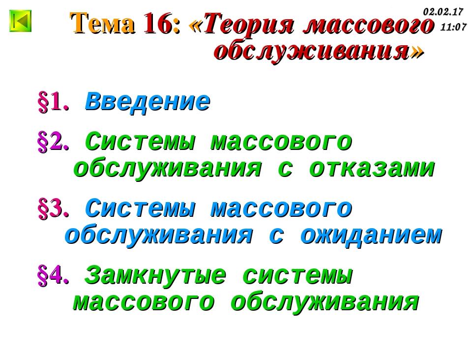 Тема 16: «Теория массового обслуживания» §2. Системы массового обслуживания с...