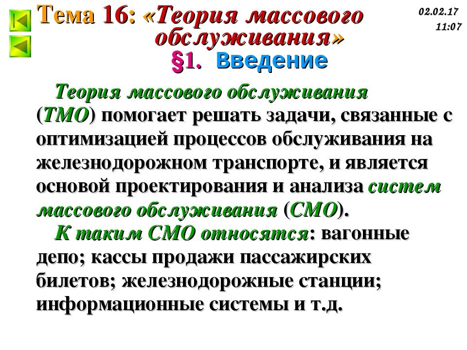 §1. Введение Тема 16: «Теория массового обслуживания» Теория массового обслуж...