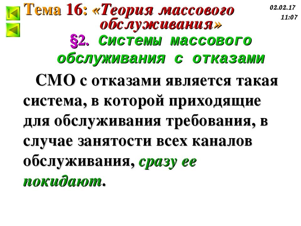§2. Системы массового обслуживания с отказами СМО с отказами является такая с...