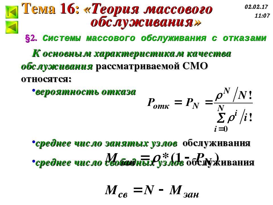 §2. Системы массового обслуживания с отказами К основным характеристикам каче...