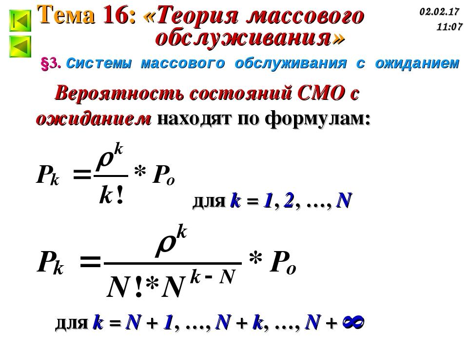 §3. Системы массового обслуживания с ожиданием Вероятность состояний СМО с ож...