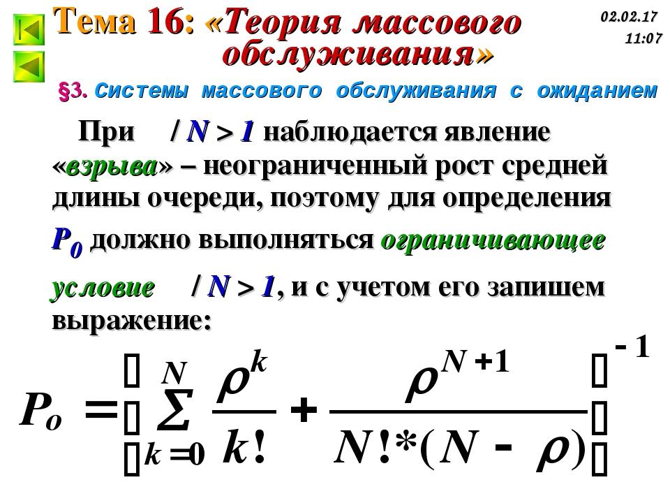 §3. Системы массового обслуживания с ожиданием При ρ / N > 1 наблюдается явле...