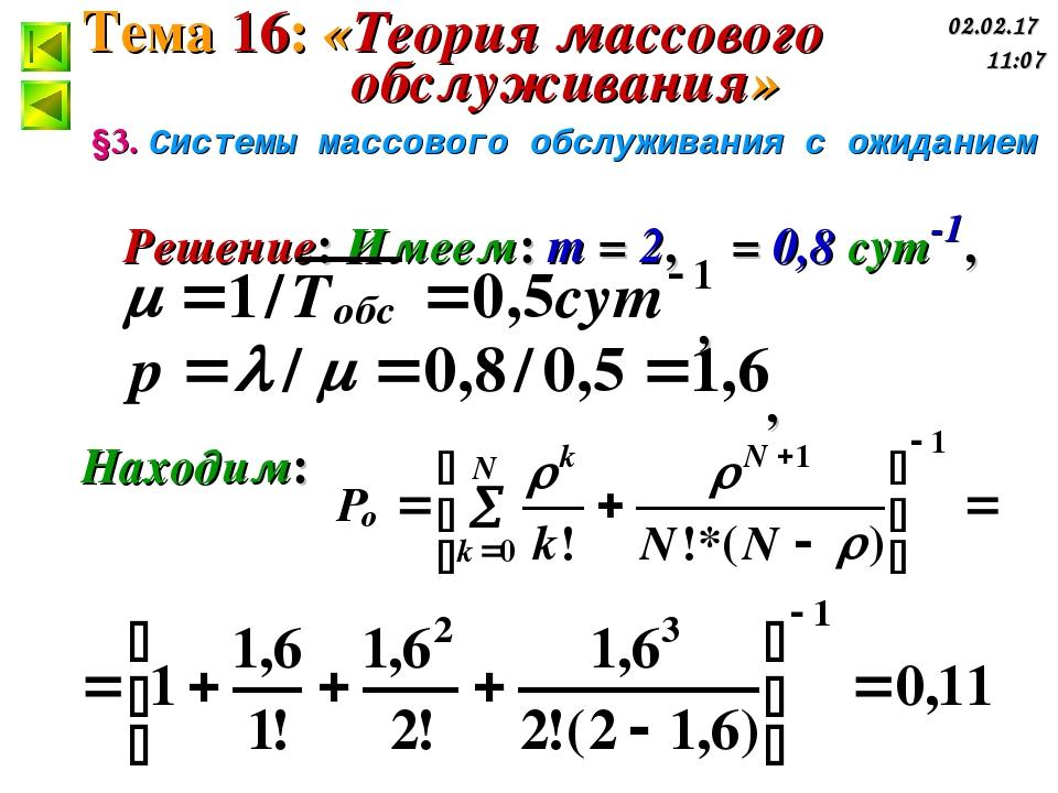 §3. Системы массового обслуживания с ожиданием Решение: Имеем: m = 2, λ = 0,8...