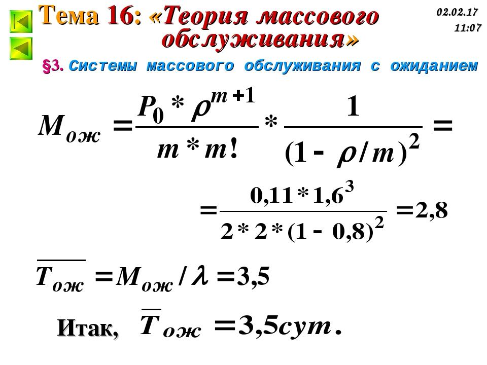 §3. Системы массового обслуживания с ожиданием Итак, Тема 16: «Теория массово...