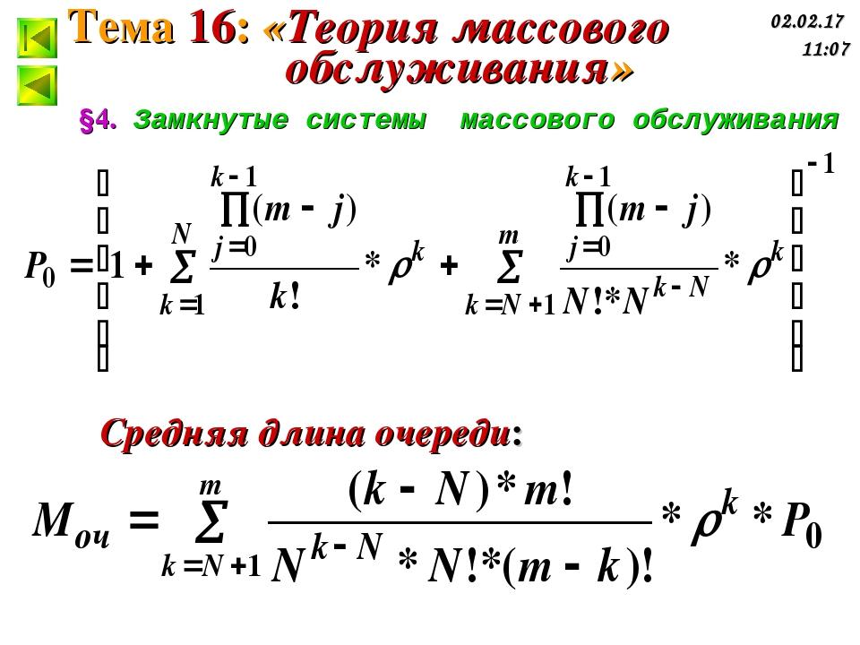 §4. Замкнутые системы массового обслуживания Средняя длина очереди: Тема 16:...