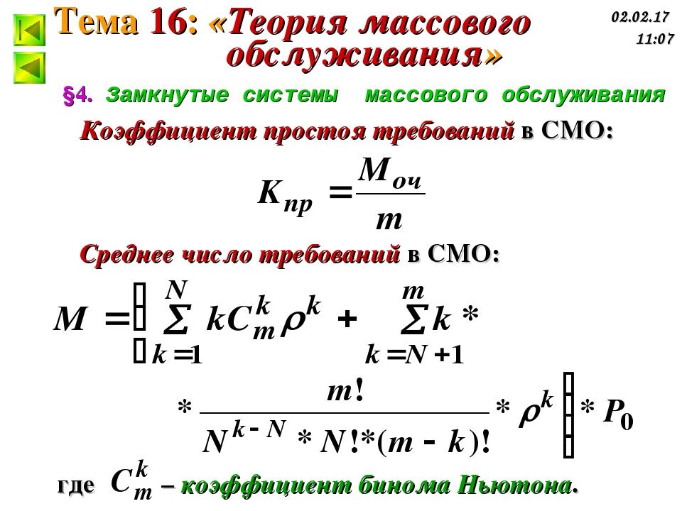где – коэффициент бинома Ньютона. §4. Замкнутые системы массового обслуживани...