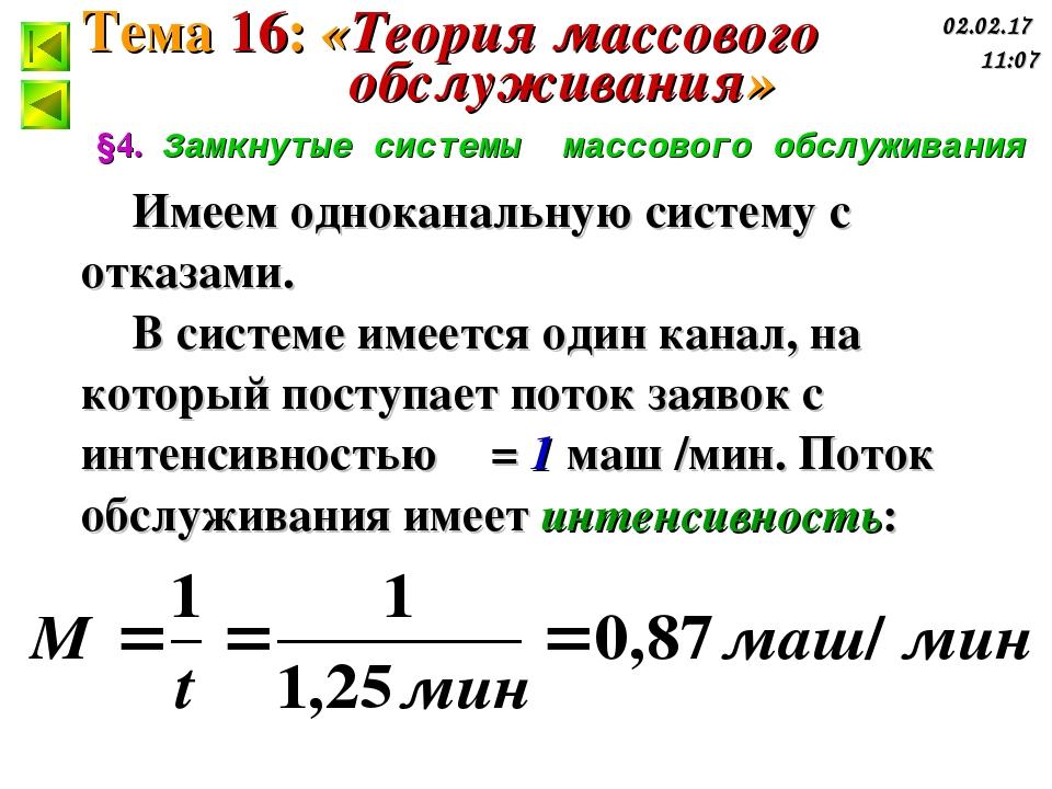 §4. Замкнутые системы массового обслуживания Имеем одноканальную систему с от...