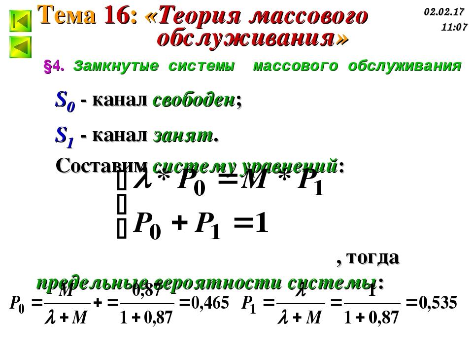 §4. Замкнутые системы массового обслуживания S0 - канал свободен; S1 - канал...