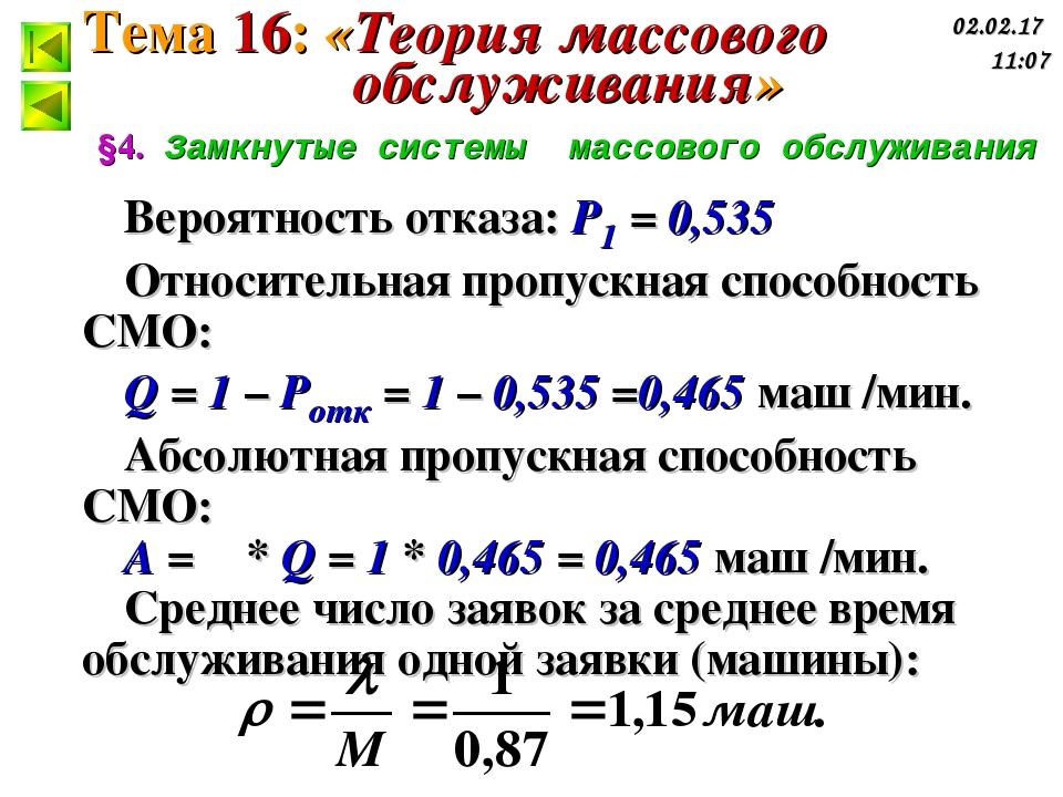 §4. Замкнутые системы массового обслуживания Вероятность отказа: P1 = 0,535 О...