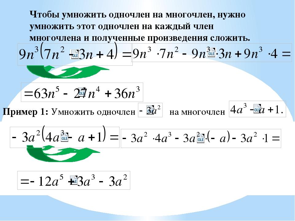 Чтобы умножить одночлен на многочлен, нужно умножить этот одночлен на каждый...