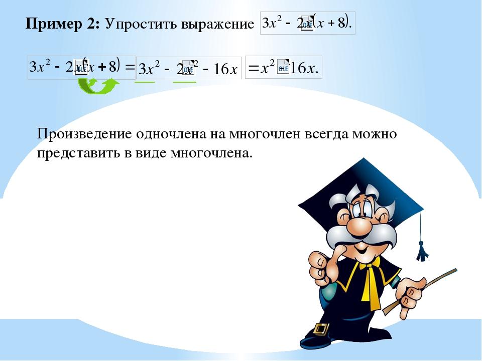 Пример 2: Упростить выражение Произведение одночлена на многочлен всегда можн...