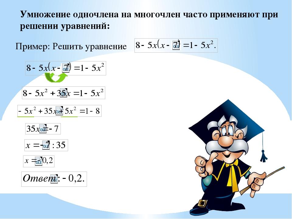 Умножение одночлена на многочлен часто применяют при решении уравнений: Приме...