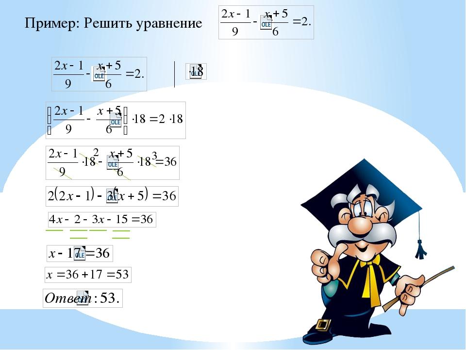 Пример: Решить уравнение 2 3