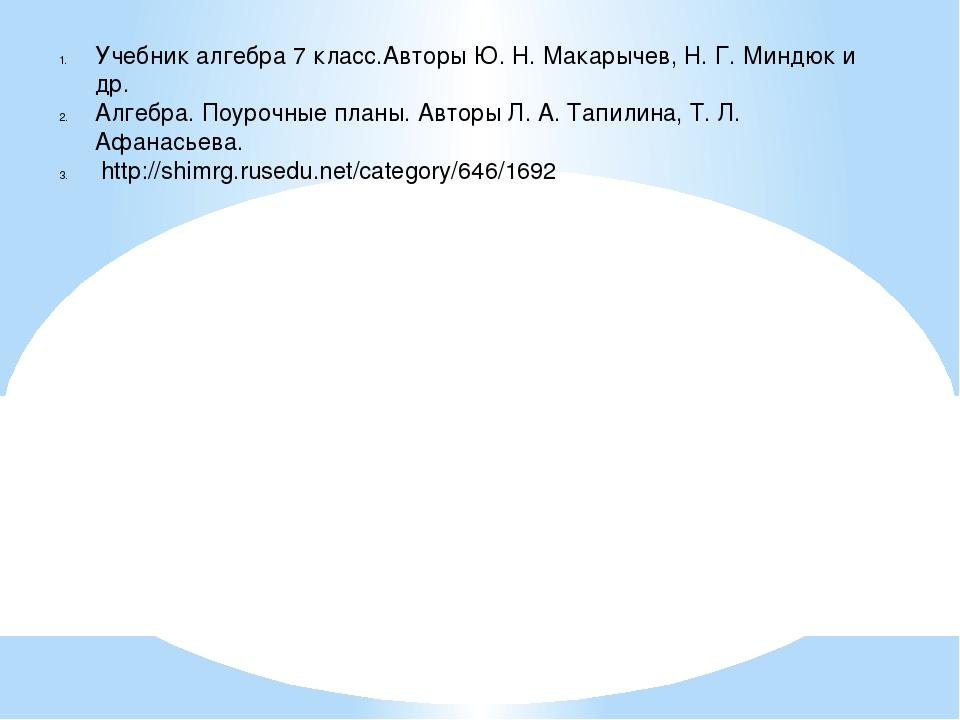 Учебник алгебра 7 класс.Авторы Ю. Н. Макарычев, Н. Г. Миндюк и др. Алгебра. П...