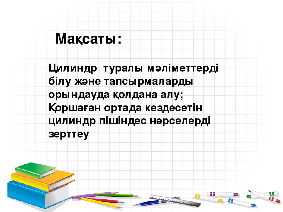 Мақсаты: Цилиндр туралы мәліметтерді білу және тапсырмаларды орындауда қолдан...
