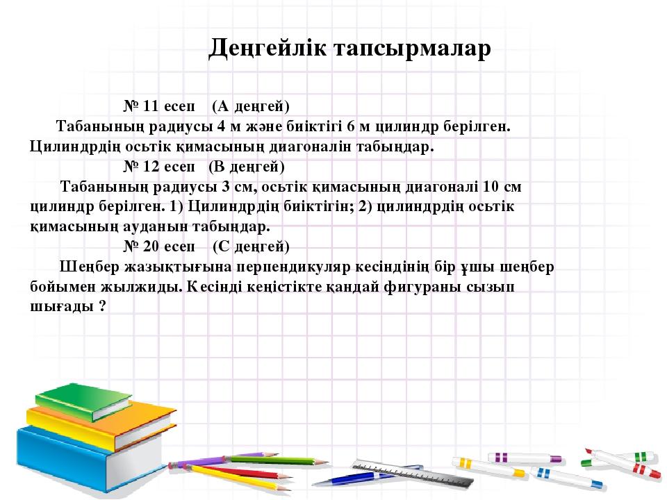 Деңгейлік тапсырмалар № 11 есеп (А деңгей) Табанының радиусы 4 м және биіктіг...