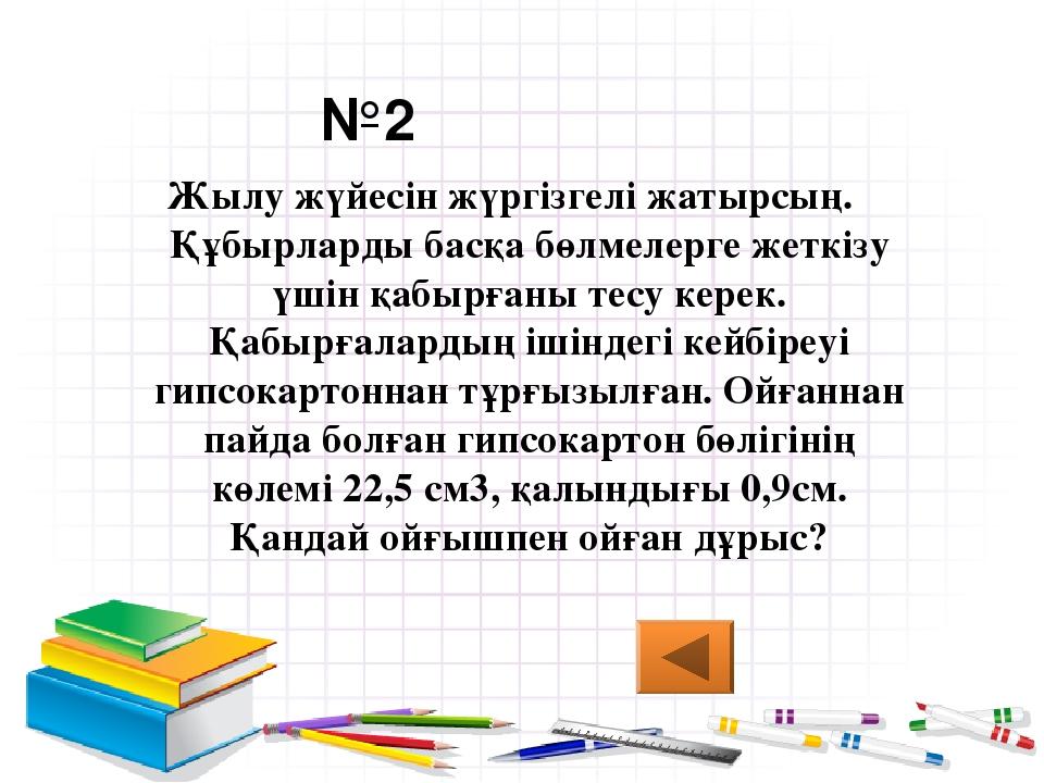 Цилиндрдің биіктігі 6 дм , табан радиусы 5 дм . 10 дм-ге тең АВ кесіндісінің...