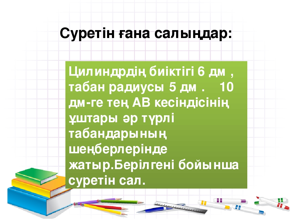 Тест жауаптары: 1.А 2.Д 3.С