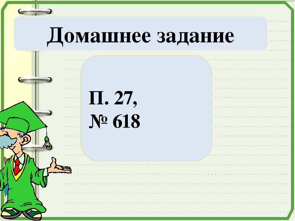 Домашнее задание П. 27, № 618