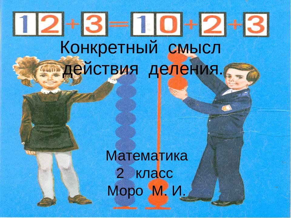 Конкретный смысл действия деления. Математика класс Моро М. И.