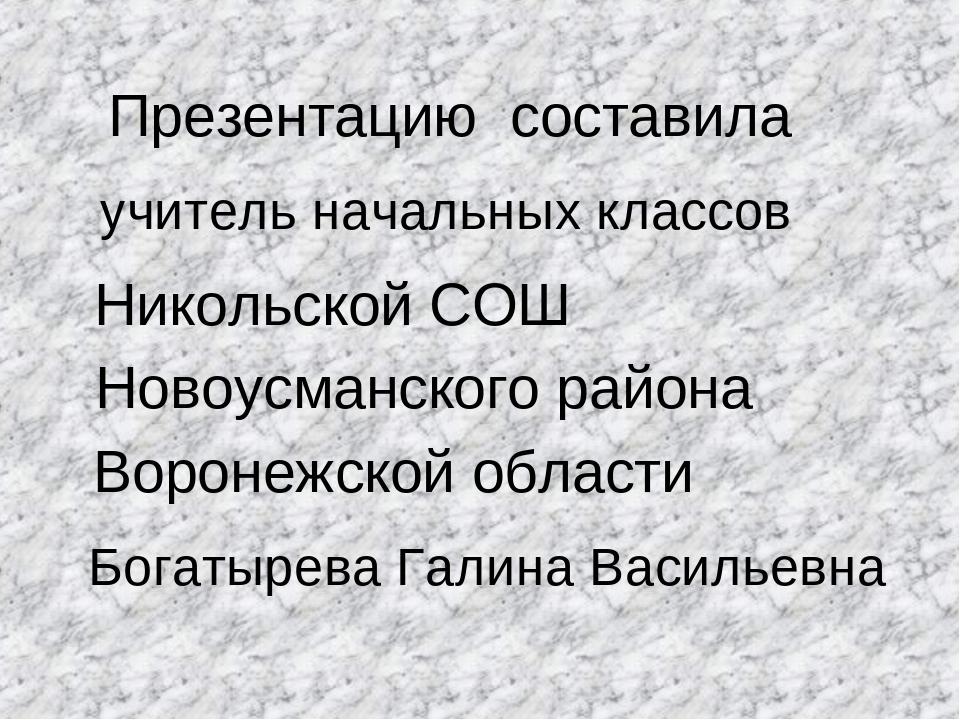 Презентацию составила учитель начальных классов Никольской СОШ Новоусманского...