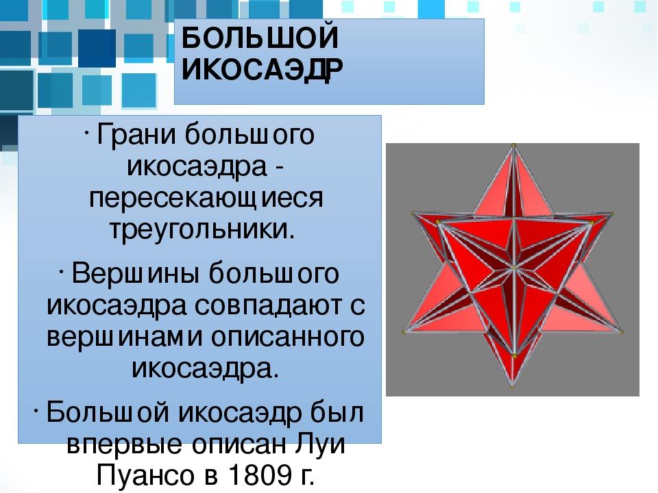 БОЛЬШОЙ ИКОСАЭДР Грани большого икосаэдра - пересекающиеся треугольники. Верш...