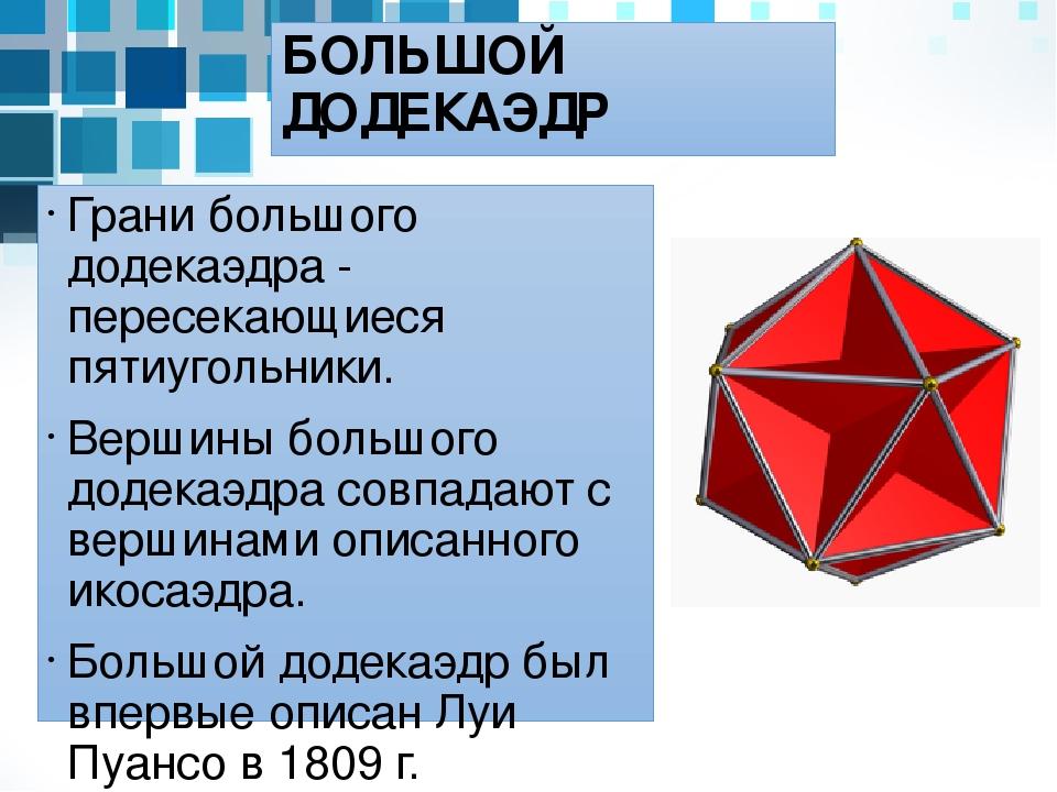 БОЛЬШОЙ ДОДЕКАЭДР Грани большого додекаэдра - пересекающиеся пятиугольники. В...