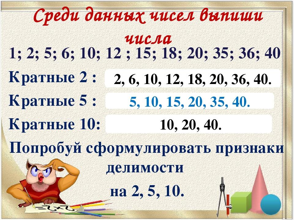 Среди данных чисел выпиши числа 1; 2; 5; 6; 10; 12 ; 15; 18; 20; 35; 36; 40 К...