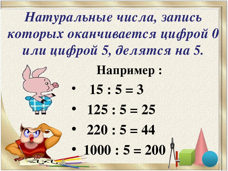 Натуральные числа, запись которых оканчивается цифрой 0 или цифрой 5, делятся...