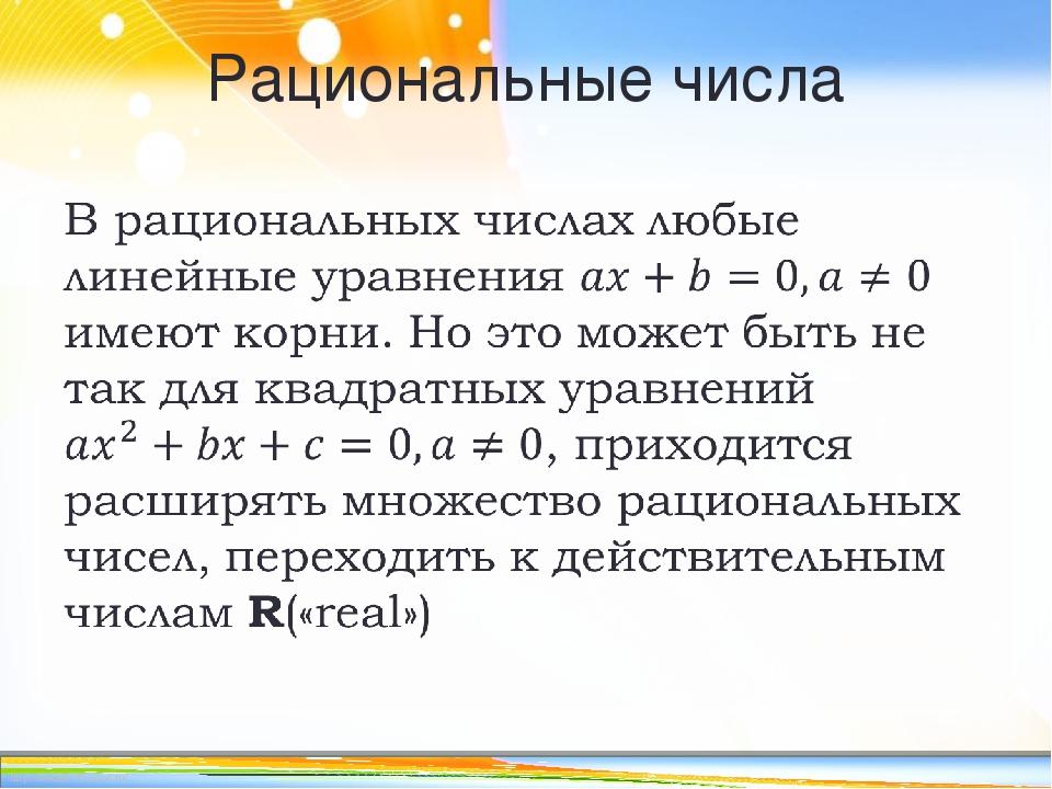 Рациональные числа http://linda6035.ucoz.ru/