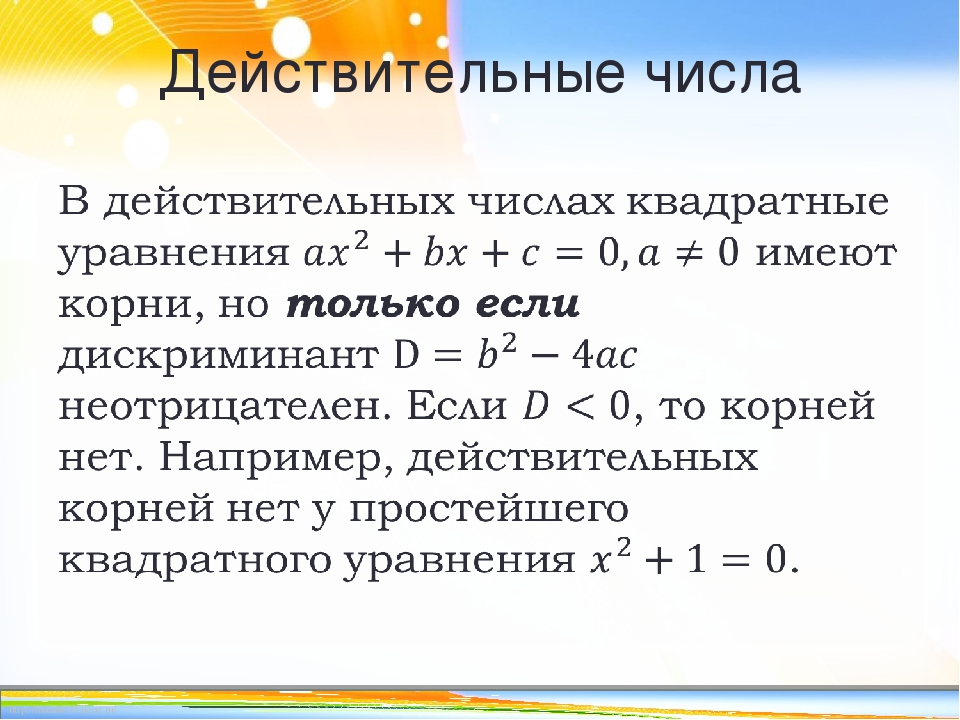 Действительные числа http://linda6035.ucoz.ru/