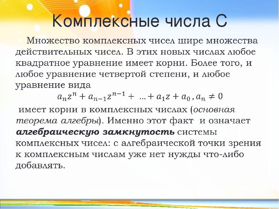 Комплексные числа С http://linda6035.ucoz.ru/